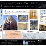 神奈川駅から徒歩2分!!優良物件が募集開始